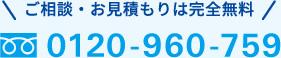 TEL:0120-960-759