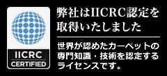 IICRC認定